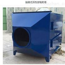 抽屉式活性炭吸附塔