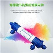 电泳漆超滤膜组件 海德能污水处理膜代理