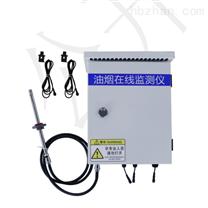 泵吸式油烟监测从机
