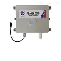 GPRS气体变送器传感器