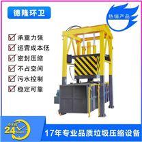 立体式-垂直三缸四柱垃圾压缩存储设备