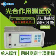 便攜式光合測定儀使用方法