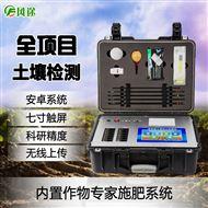 FT--Q8000高智能全项目土壤肥料养分检测仪