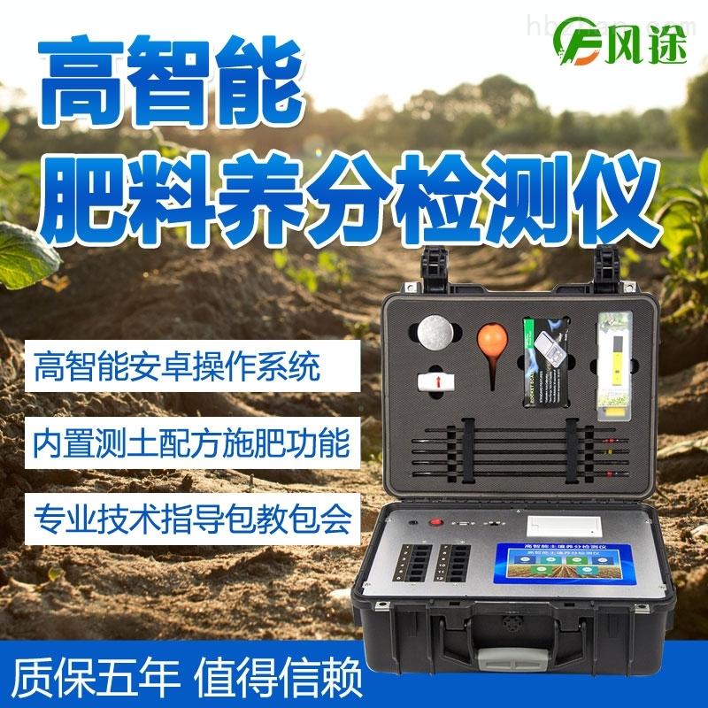 高智能土壤养分分析系统