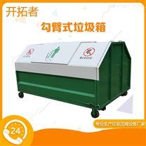 吉林白城-大型移动式垃圾箱乡镇用