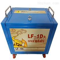 上海LF-1D+六氟化硫气体定量检漏仪