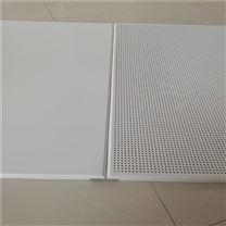 雷竞技官网手机版下载铝天花吸音板