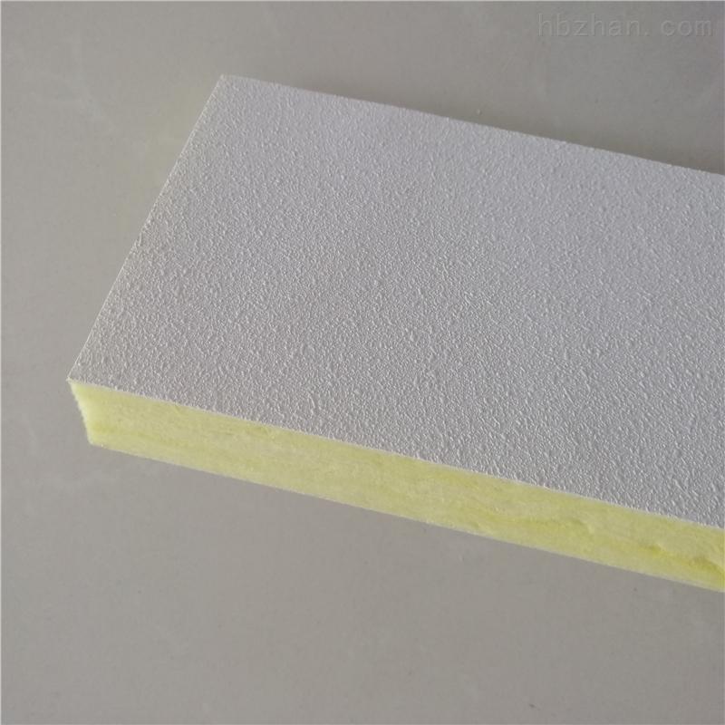 20mm玻璃纤维棉复合吸音天花板