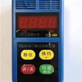 CELH100矿用二氧化硫检测仪