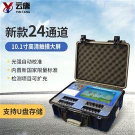 YT-GS300食品安全快速检测仪器设备