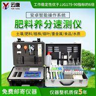 YT-TR05土壤养分测试仪价格