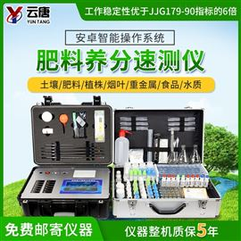YT-TR05土壤微量元素检测仪价格