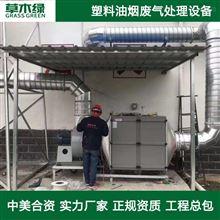 再生塑料厂废气处理设备