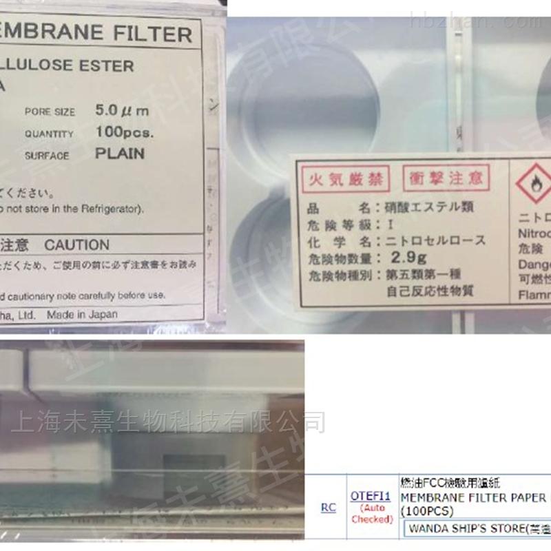 东洋MCE混合纤维素滤膜5um孔径