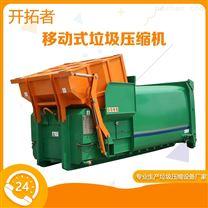 河南信阳-整体式垃圾场中转设备-视频