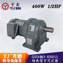 厂家定制减速马达 YUSIN1/2HP齿轮减速电机