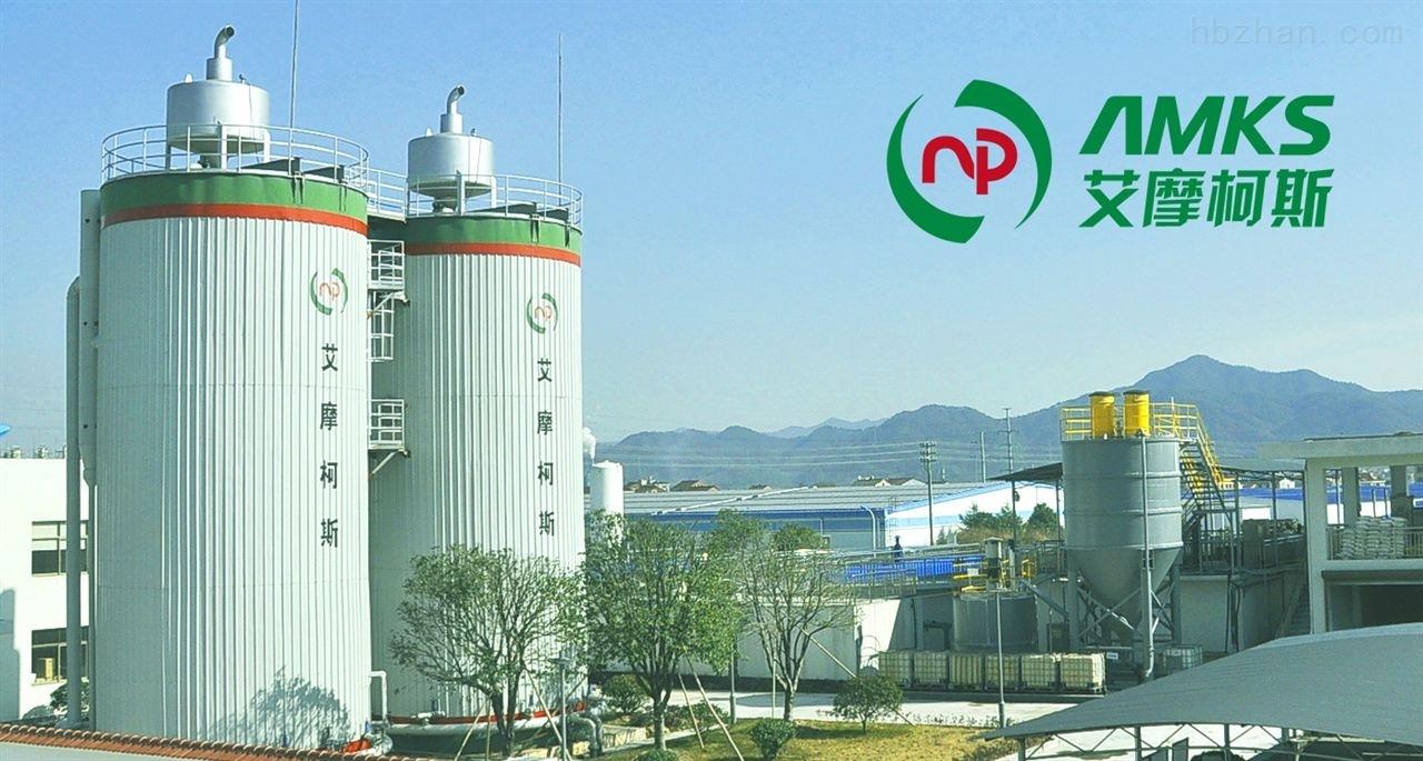 浙江艾摩柯斯--用科技捍卫青山绿水