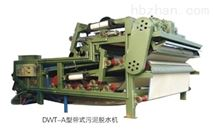 DWT-A型带式污泥脱水机