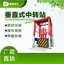 垂直式垃圾壓縮機全封閉垃圾轉運站