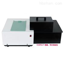 723PCST玻璃薄膜固体透光率可见分光测试仪