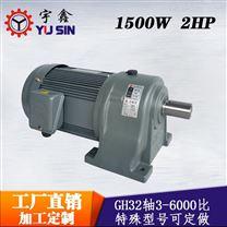 一件起批印刷机用YUSIN刹车齿轮减速电机