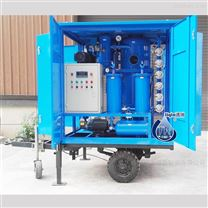 拖车封闭式变压器绝缘油双级真空滤油机