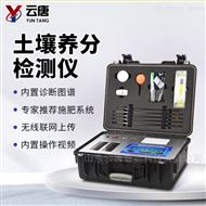 YT-TR05测土配方施肥仪器哪个厂家好
