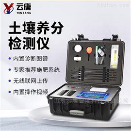 YT-TR03土壤养分检测仪