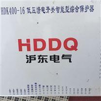 HDK400-16低压馈电开关智能型综合保护器