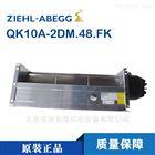 原装进口QK10A-2DM.48.FK 施乐百风机现货