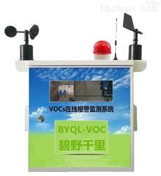 BYQL-AQMS企业污染源排放微型空气质量监测系统