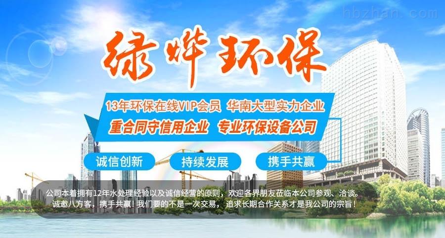广州绿烨雷竞技官网手机版下载-板框压滤机-格栅机-曝气器-组合填料厂家