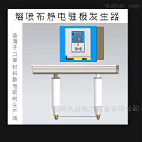 JY熔喷布驻极静电发生器