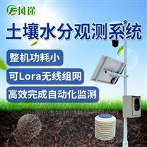 土壤水分观测系统