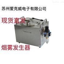 苏州厂家便携式口Z检测烟雾气溶胶发生器