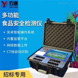 YT-G210公益魔方检测设备