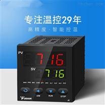 宇电AI-716温度仪表高精度温度控制器现货