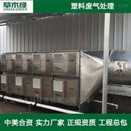 塑料厂废气净化处理设备