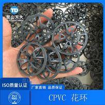 耐氯离子CPVC氯化聚氯乙烯泰勒花环