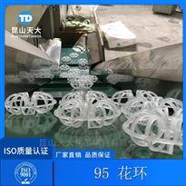PP聚丙烯材质规格型号95mmA型泰勒花环