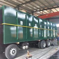 BDS小型生活废水处理设备