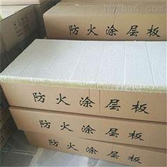 CP670CP670电缆防火涂层板生产商