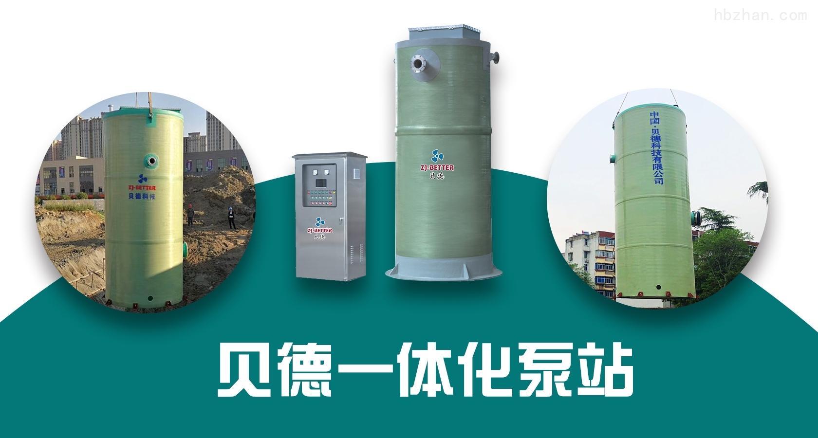 贝德科技一体化预制泵站展示