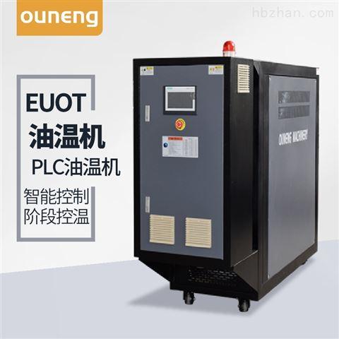 反应釜控温系统高温模温机