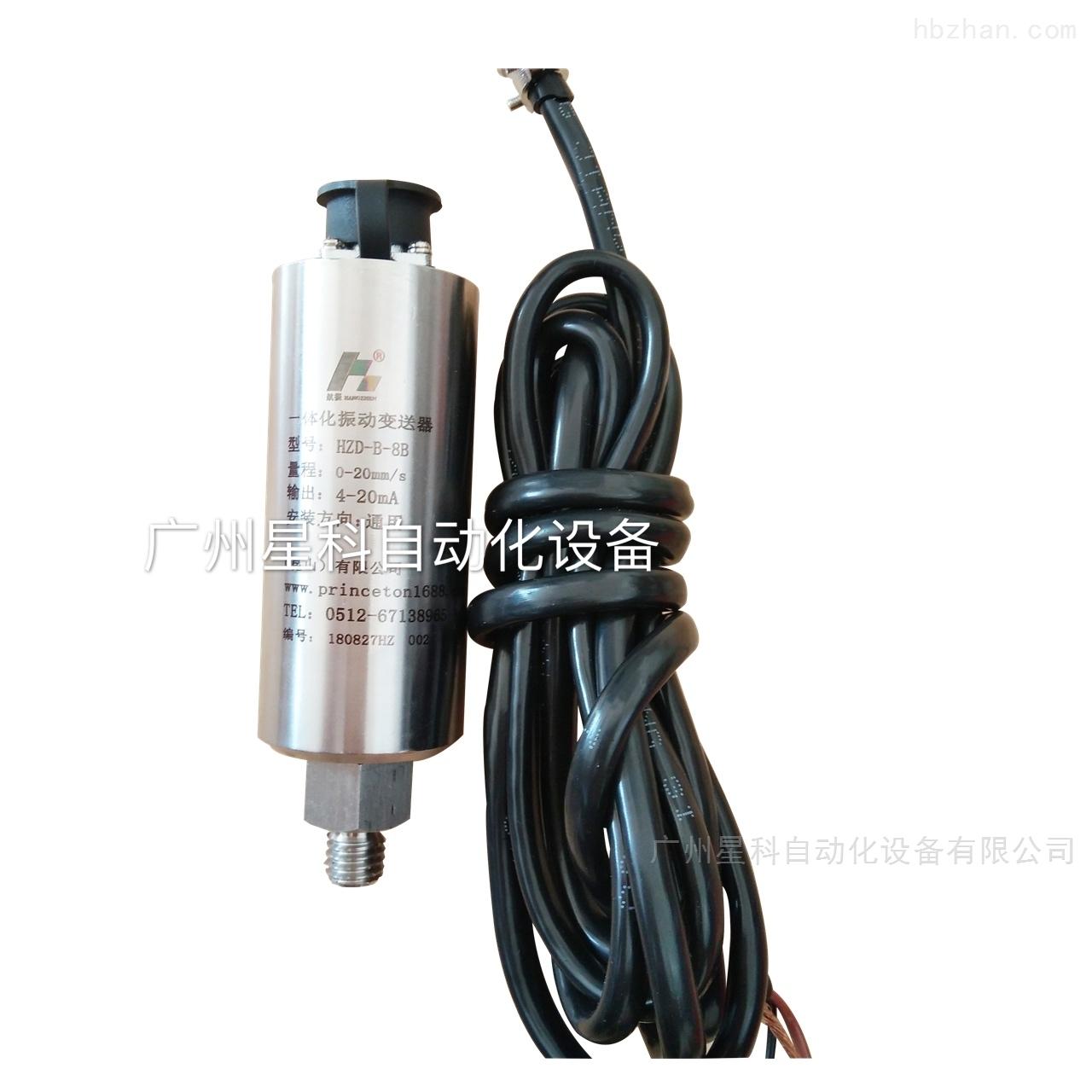 BSZ808A-V05振动变送器 离心泵速度传感器