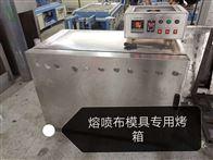 熔喷布高温热处理测试箱