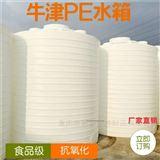 PT-10000L10吨塑料水箱厂家 PE纯水箱软化水箱