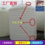 塑料防腐储罐 10吨次氯酸钠储罐