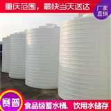 10吨双氧水储罐 聚乙烯耐酸碱容器
