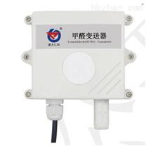 甲醛传感器模拟量型